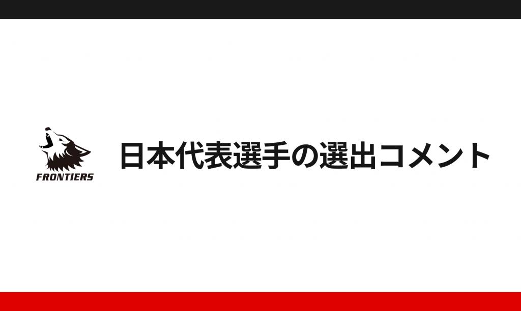 2020日本代表選手の選出コメントを公開しました - フロンティアーズ