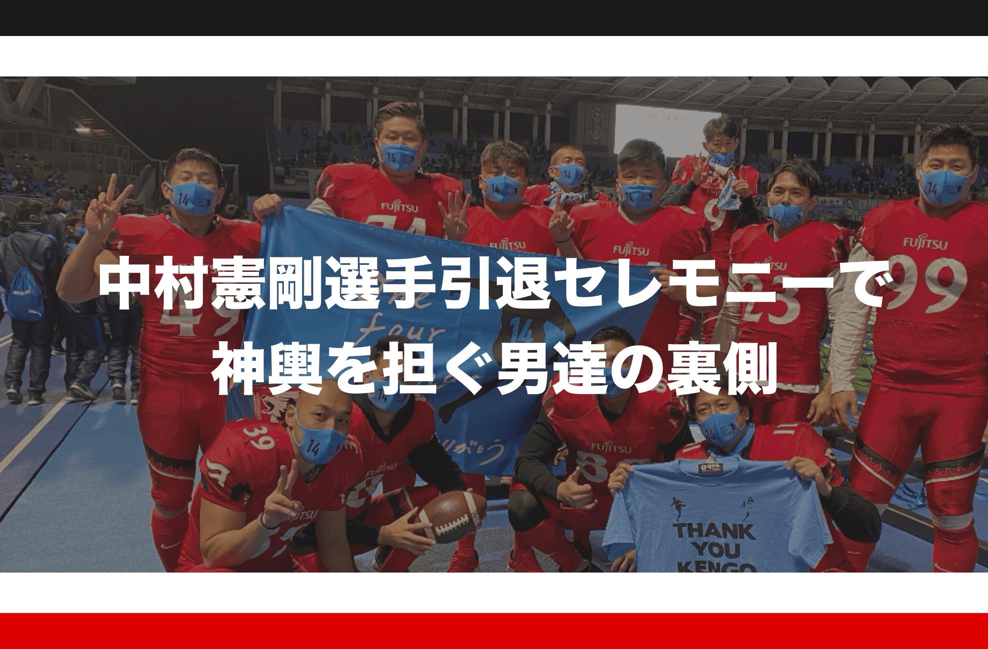 """""""One Four KENGO""""中村憲剛選手引退セレモニーで神輿を担ぐ男達の裏側!!"""