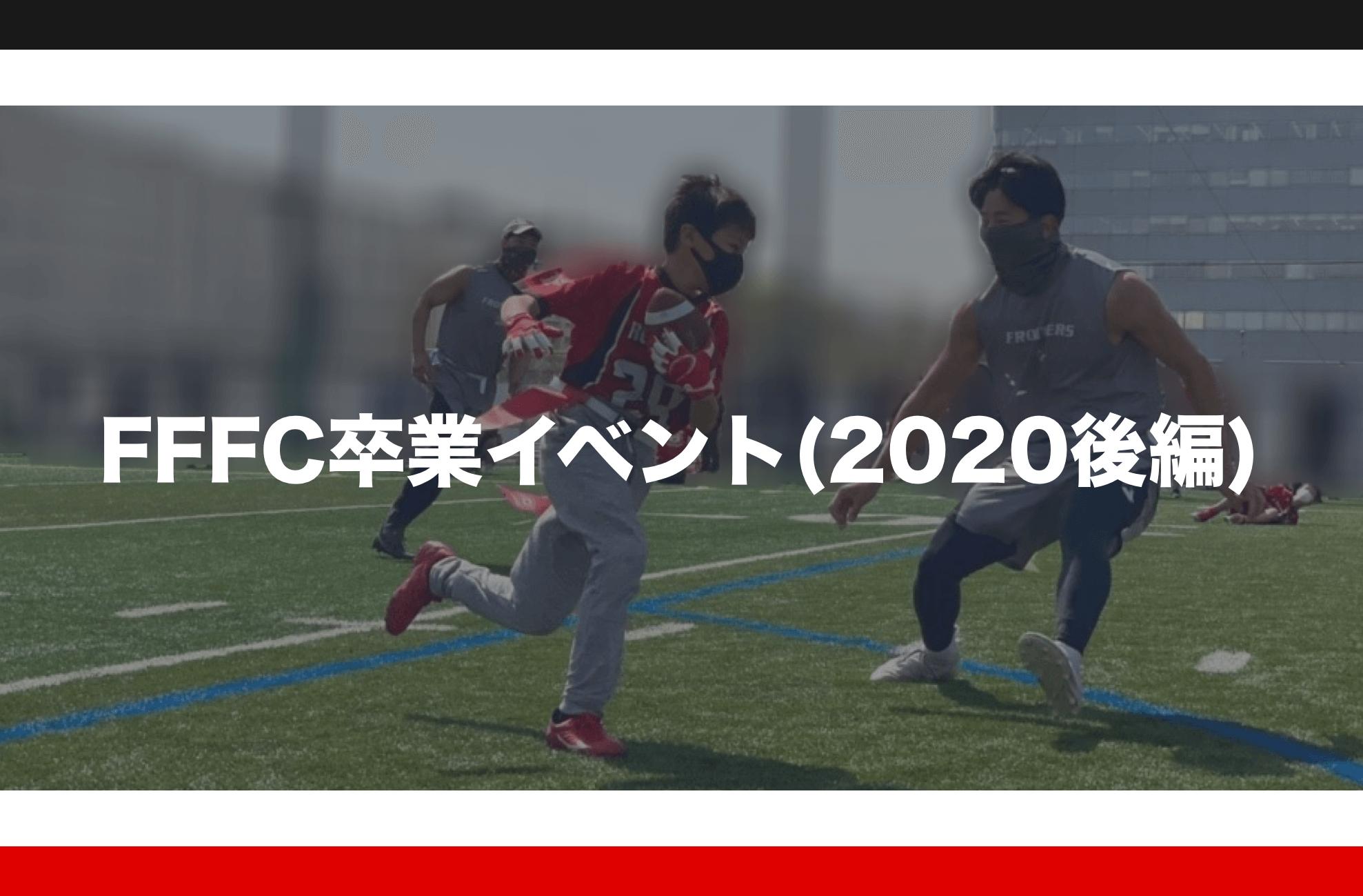 FFFC卒業イベント(2020後編)
