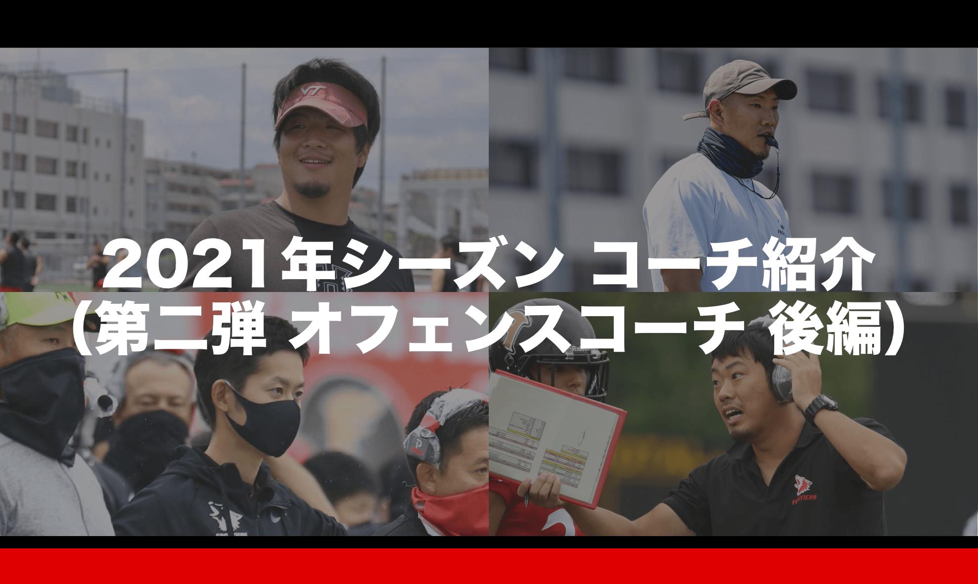 2021年シーズン コーチ紹介(第二弾 オフェンスコーチ 後編)