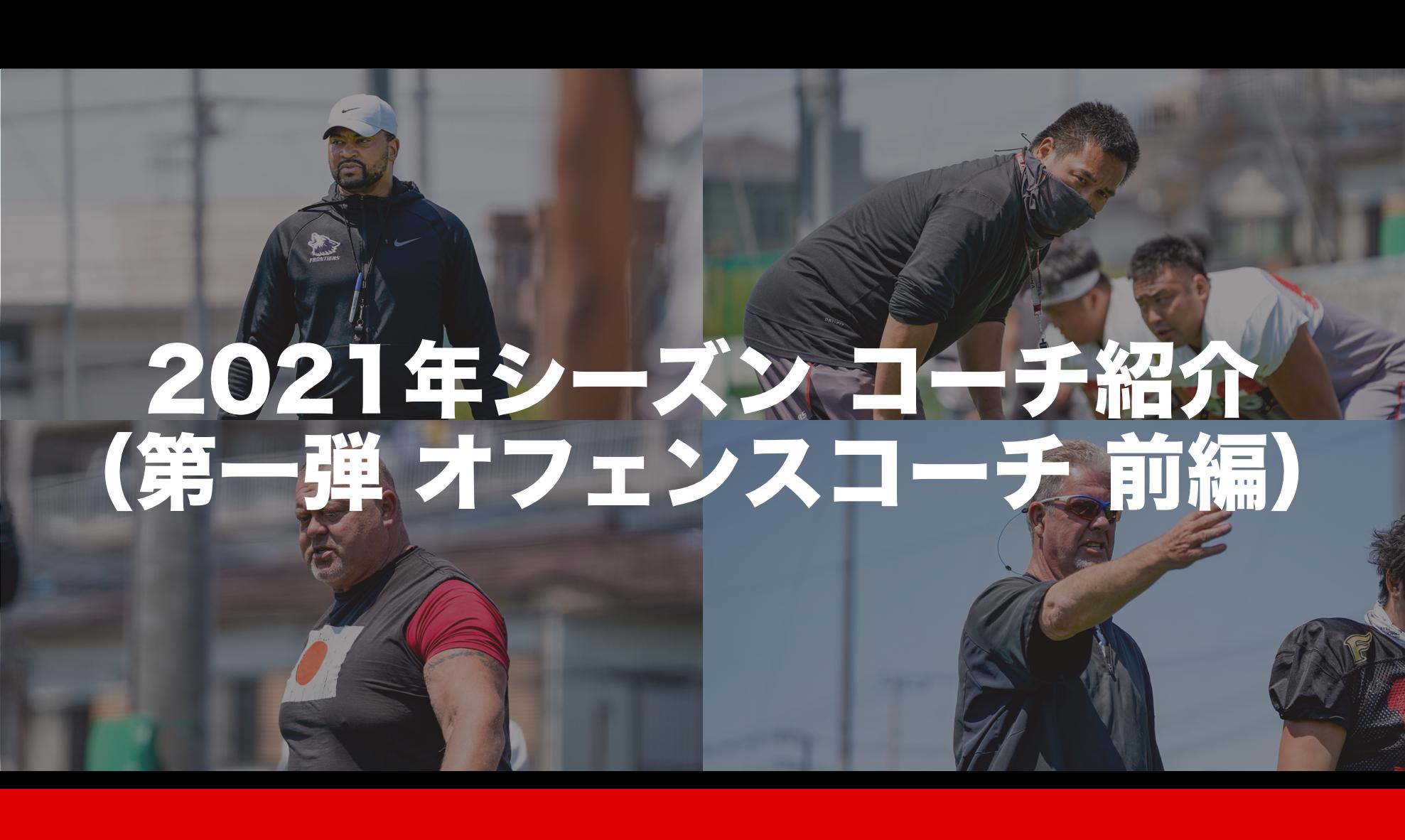 2021年シーズン コーチ紹介(第一弾 オフェンスコーチ 前編)