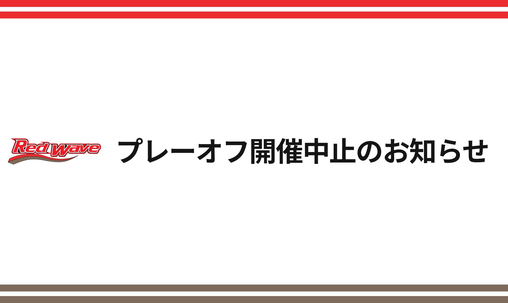 【重要】プレーオフ開催中止のお知らせ