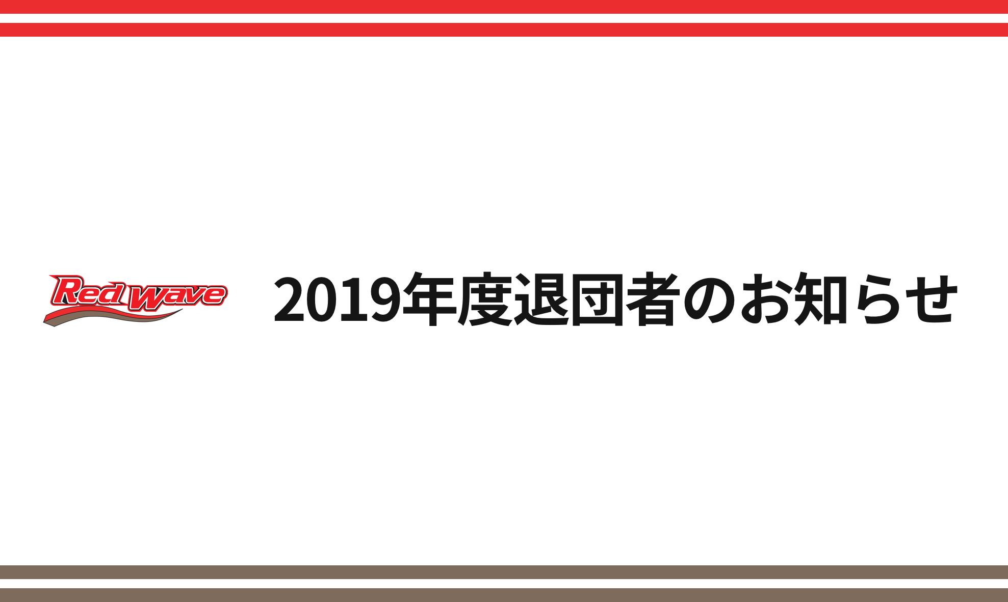 女子バスケットボール部2019年度退団者のお知らせ