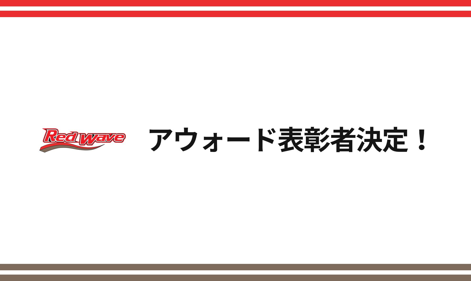 #10町田瑠唯がアウォードベスト5 ガード部門受賞決定