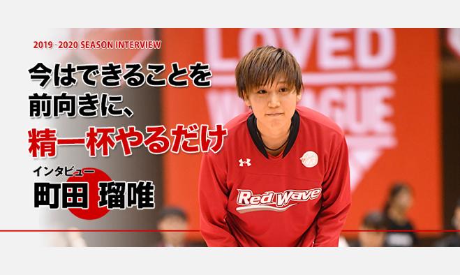 町田瑠唯 2019-2020シーズン終了インタビュー
