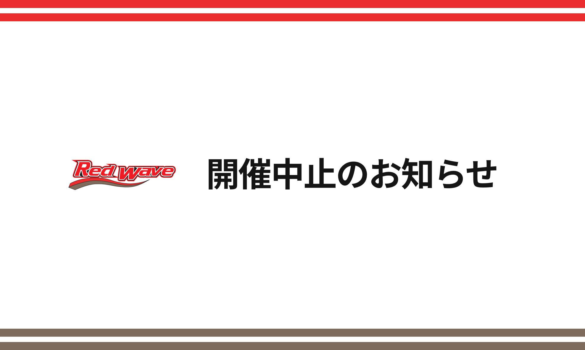 【重要】Wリーグ オータムカップ2020 in 高崎 開催中止のお知らせ