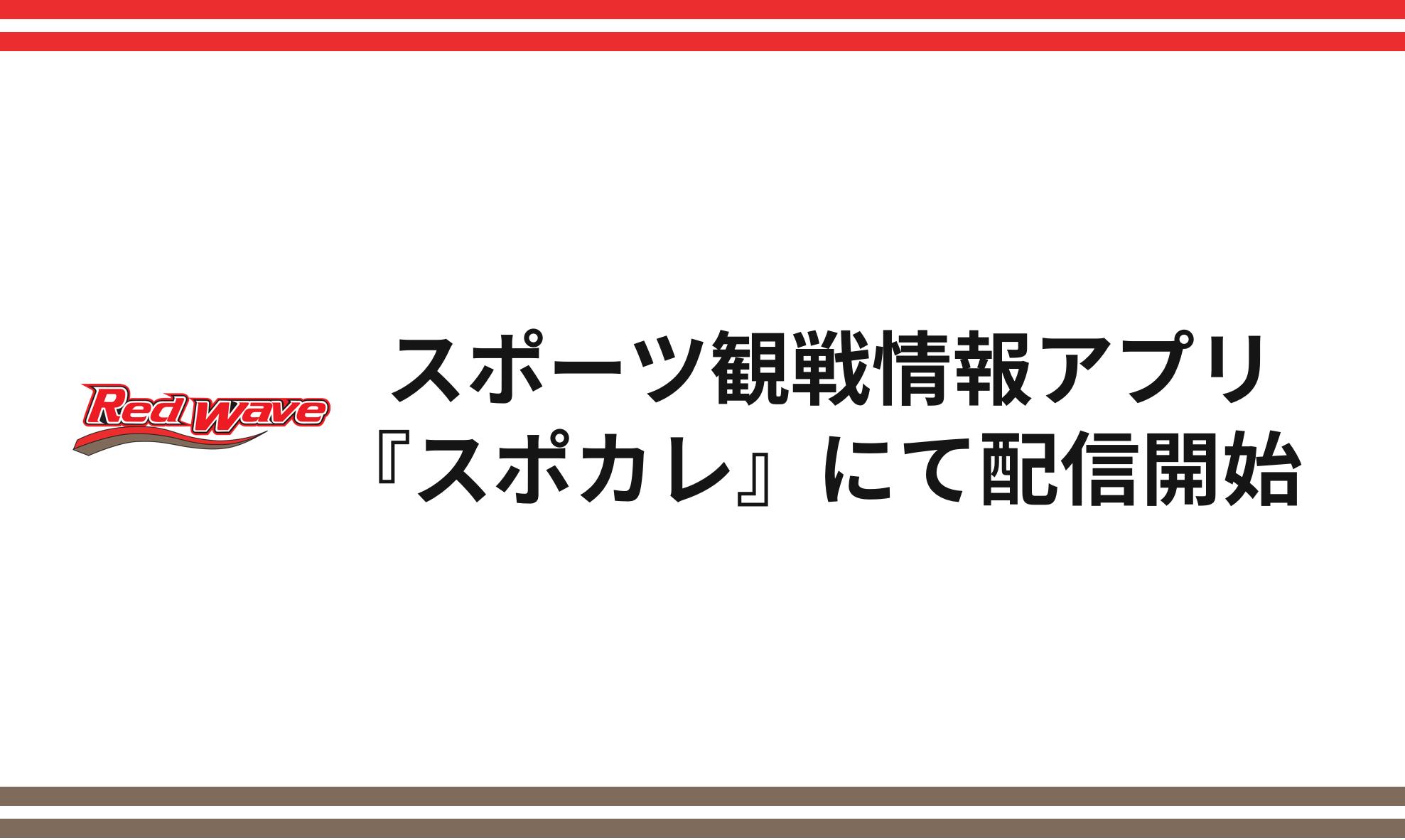 『富士通レッドウェーブカレンダー』をスポ…