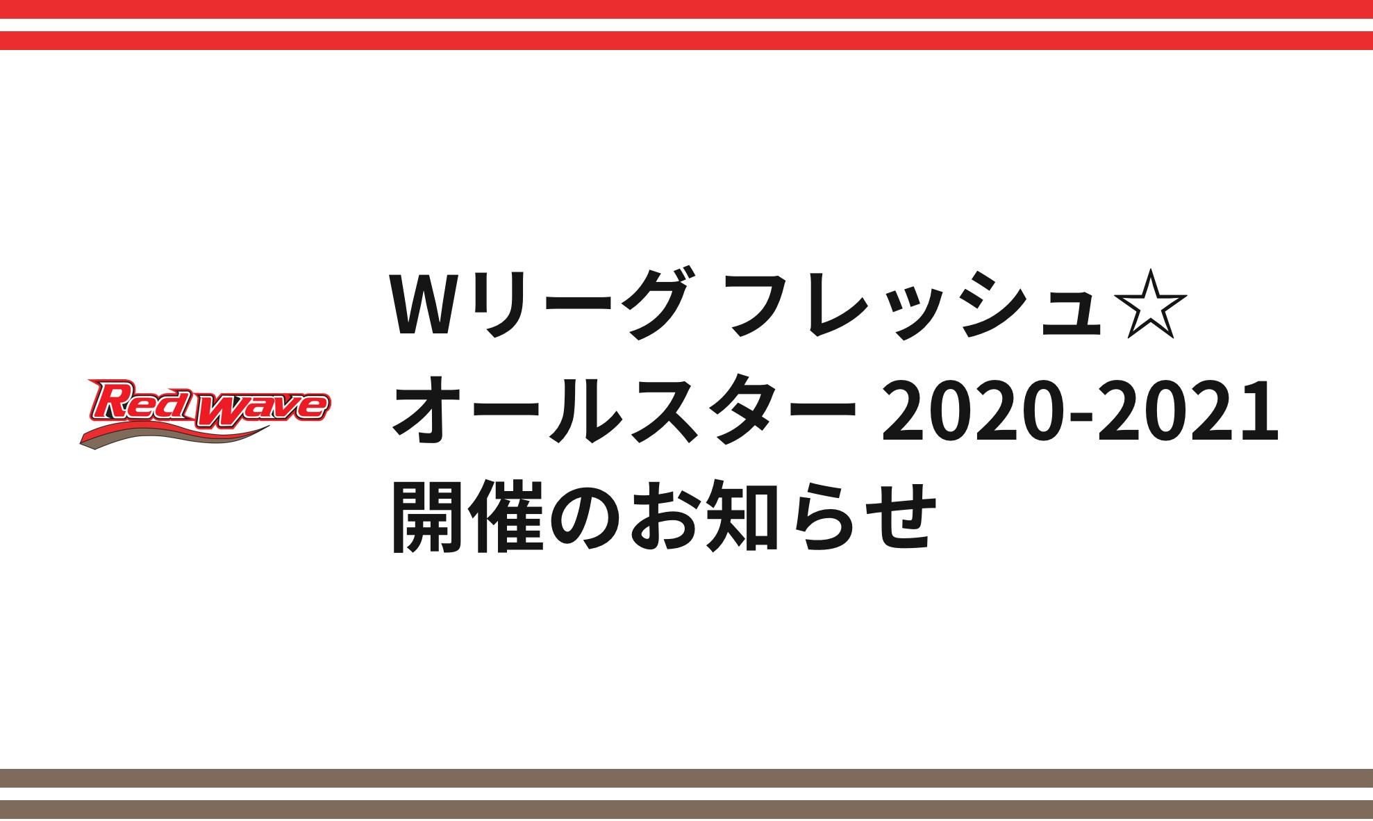 「Wリーグ フレッシュ☆オールス …