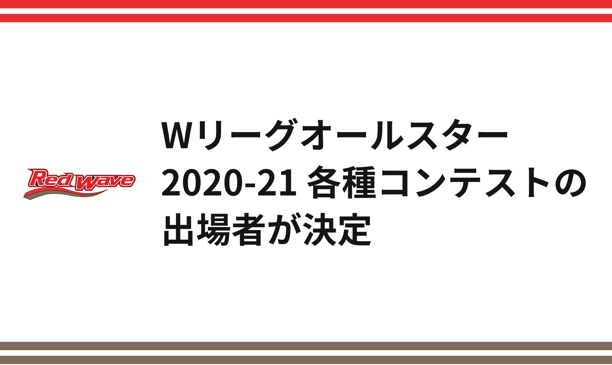 Wリーグオールスター 2020-21 各種…