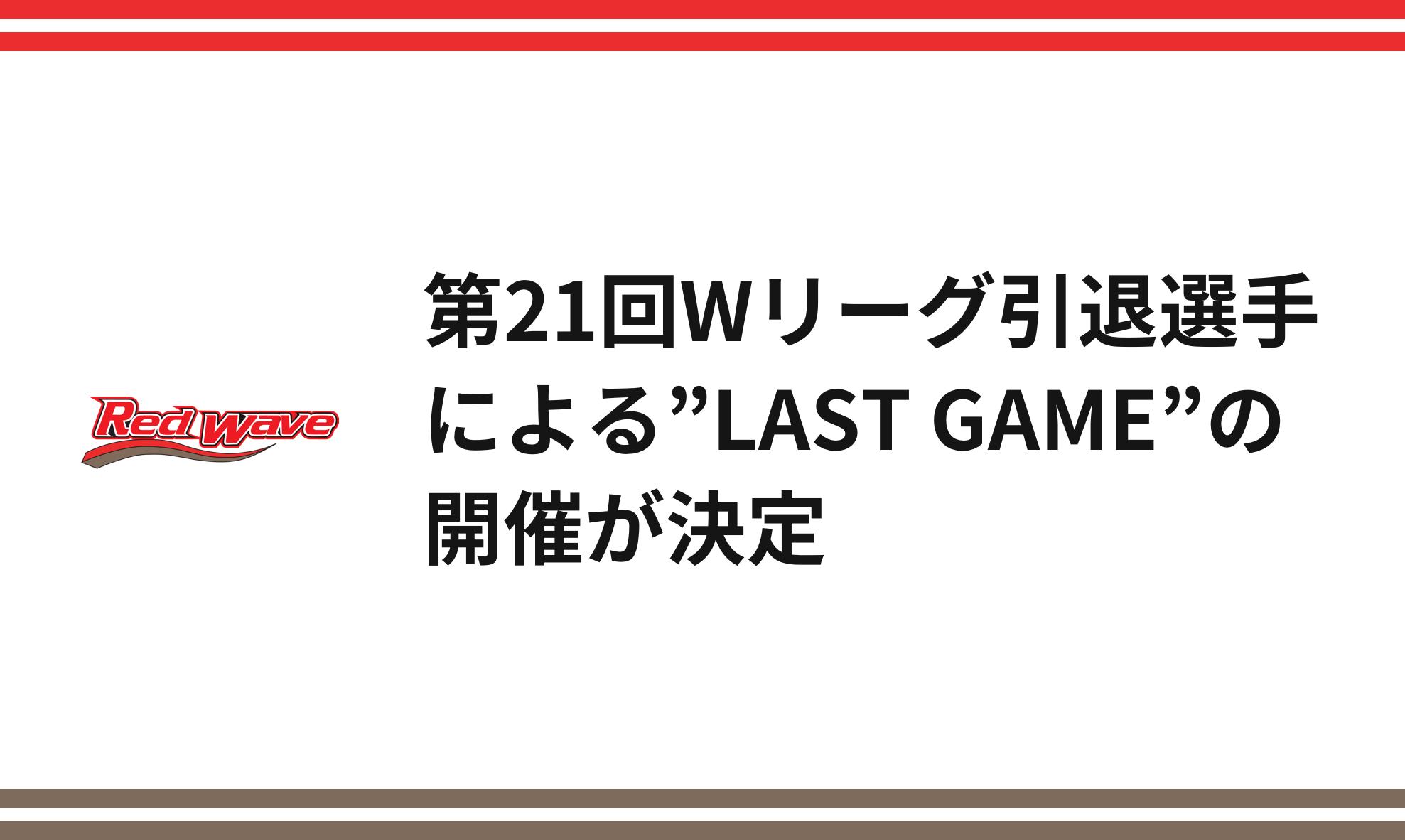 """『第21回Wリーグ引退選手による""""LAST…"""