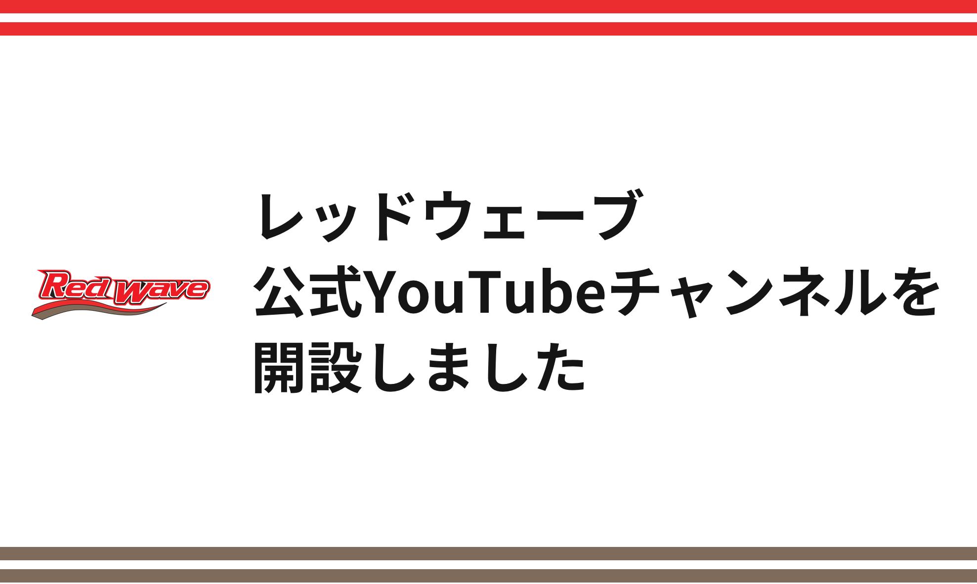 レッドウェーブ公式YouTubeチャン…