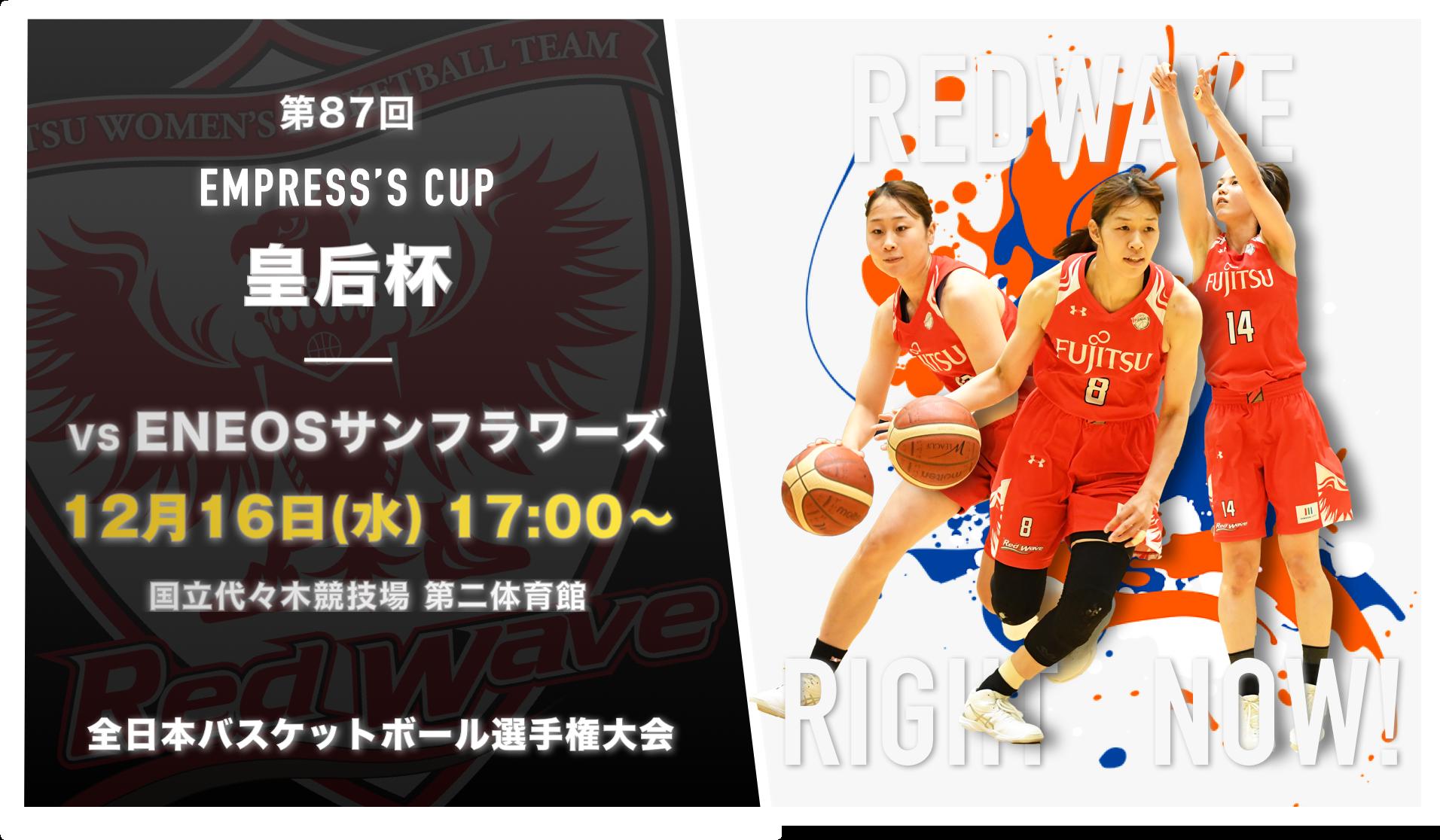 第87回皇后杯 全日本バスケットボール選手権大会