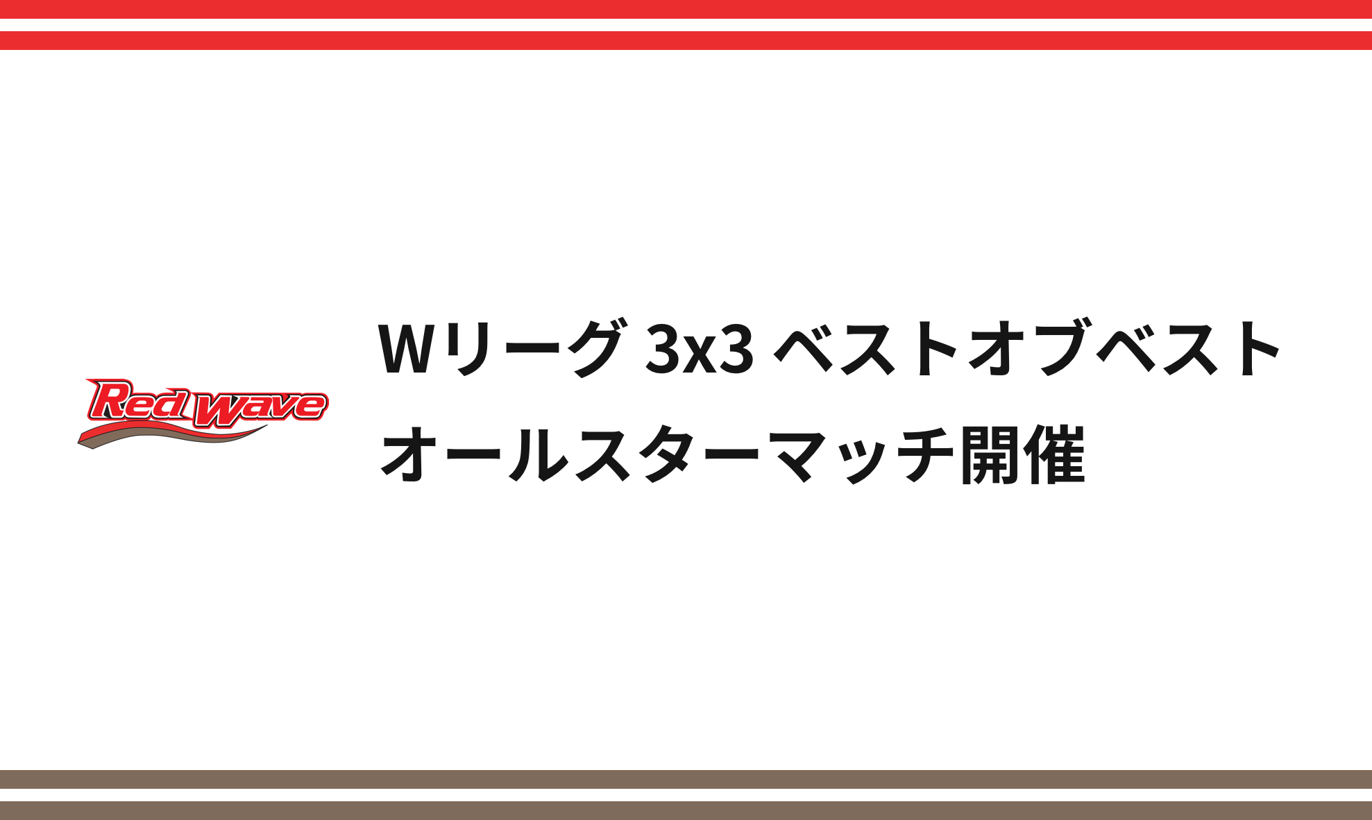 Wリーグ 3×3 ベストオブベストオー…