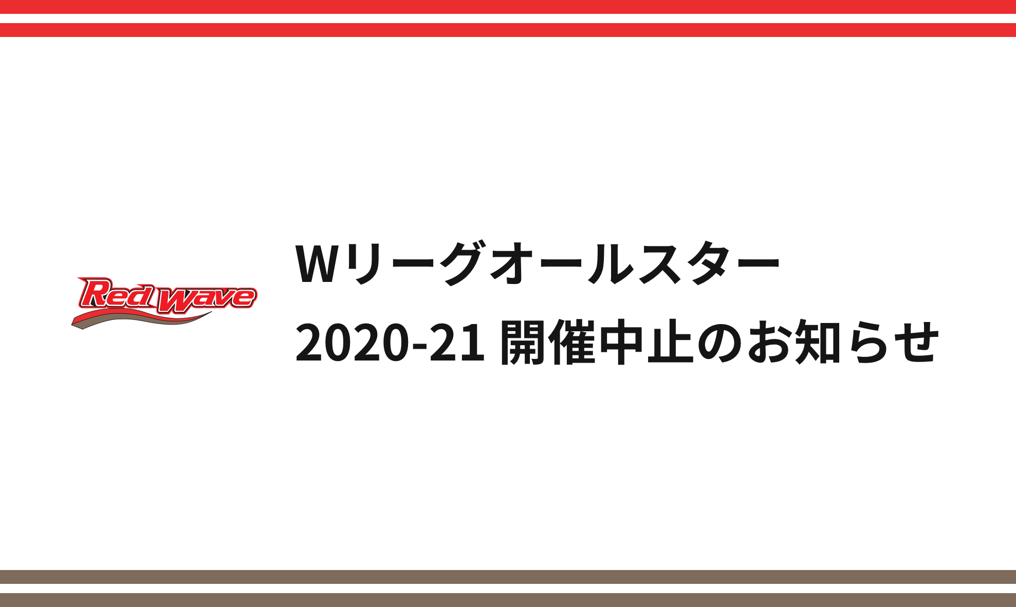 Wリーグオールスター2020-21 開催…