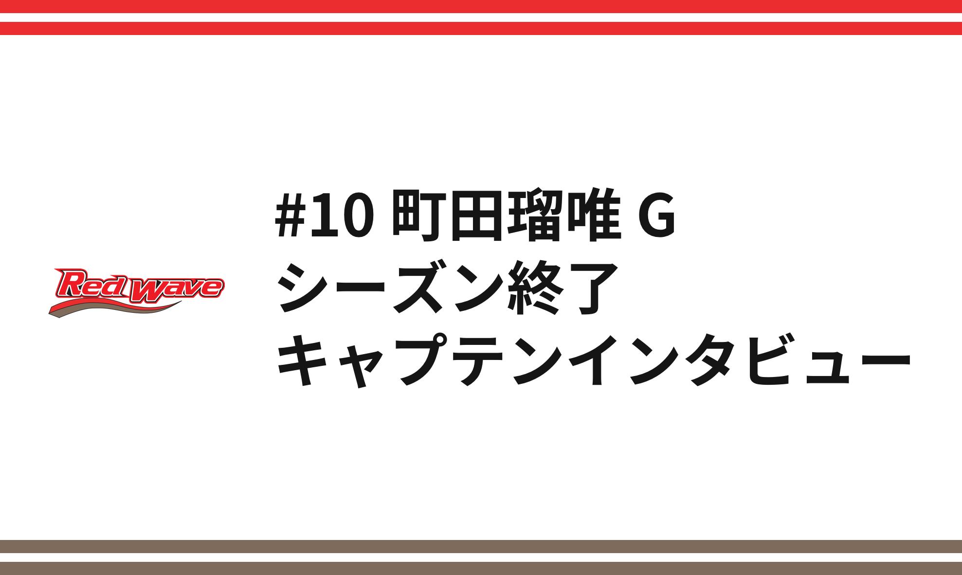 #10 町田瑠唯 G シーズン終了キャ…