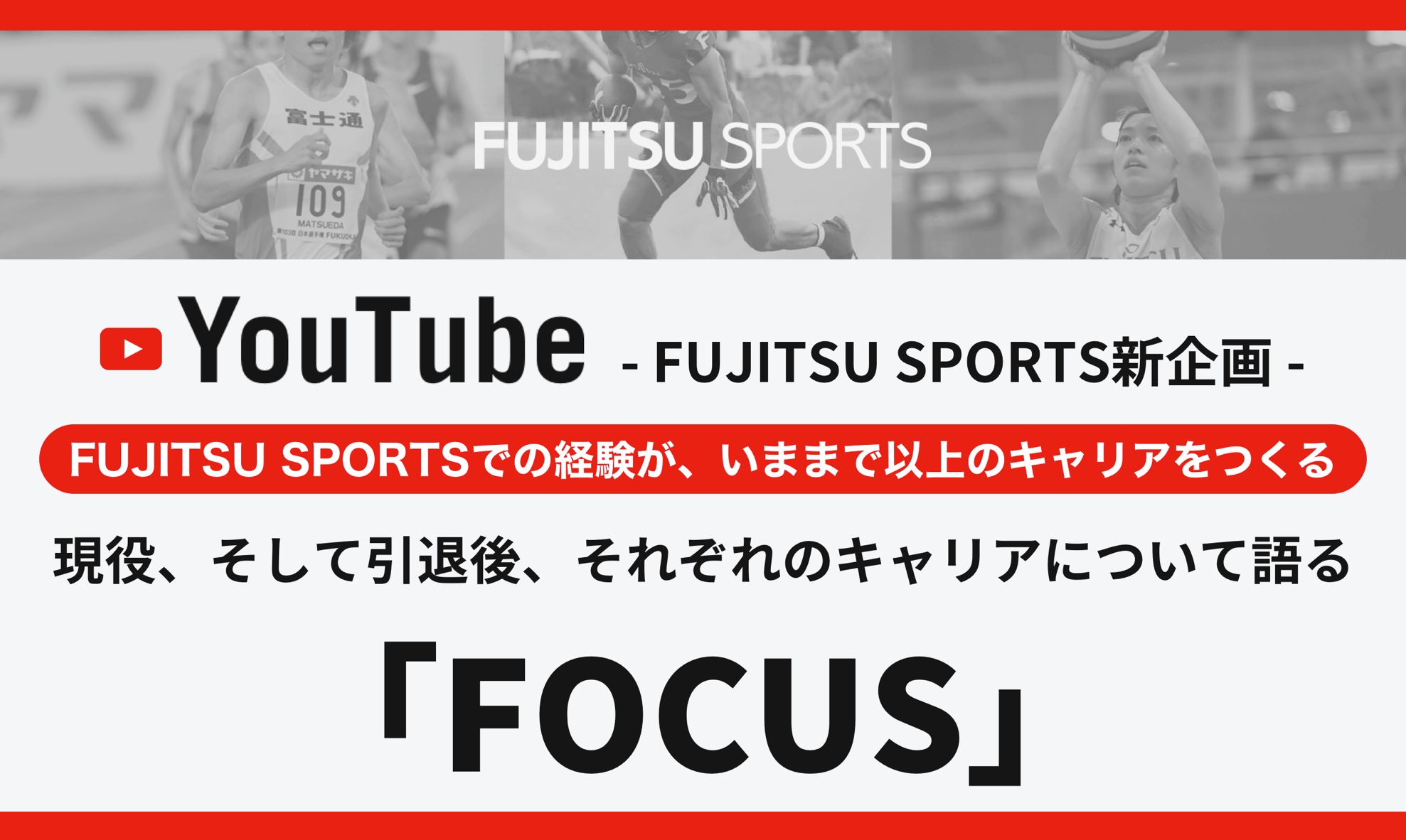 FUJITSU SPORTS新企画!現役、そ…