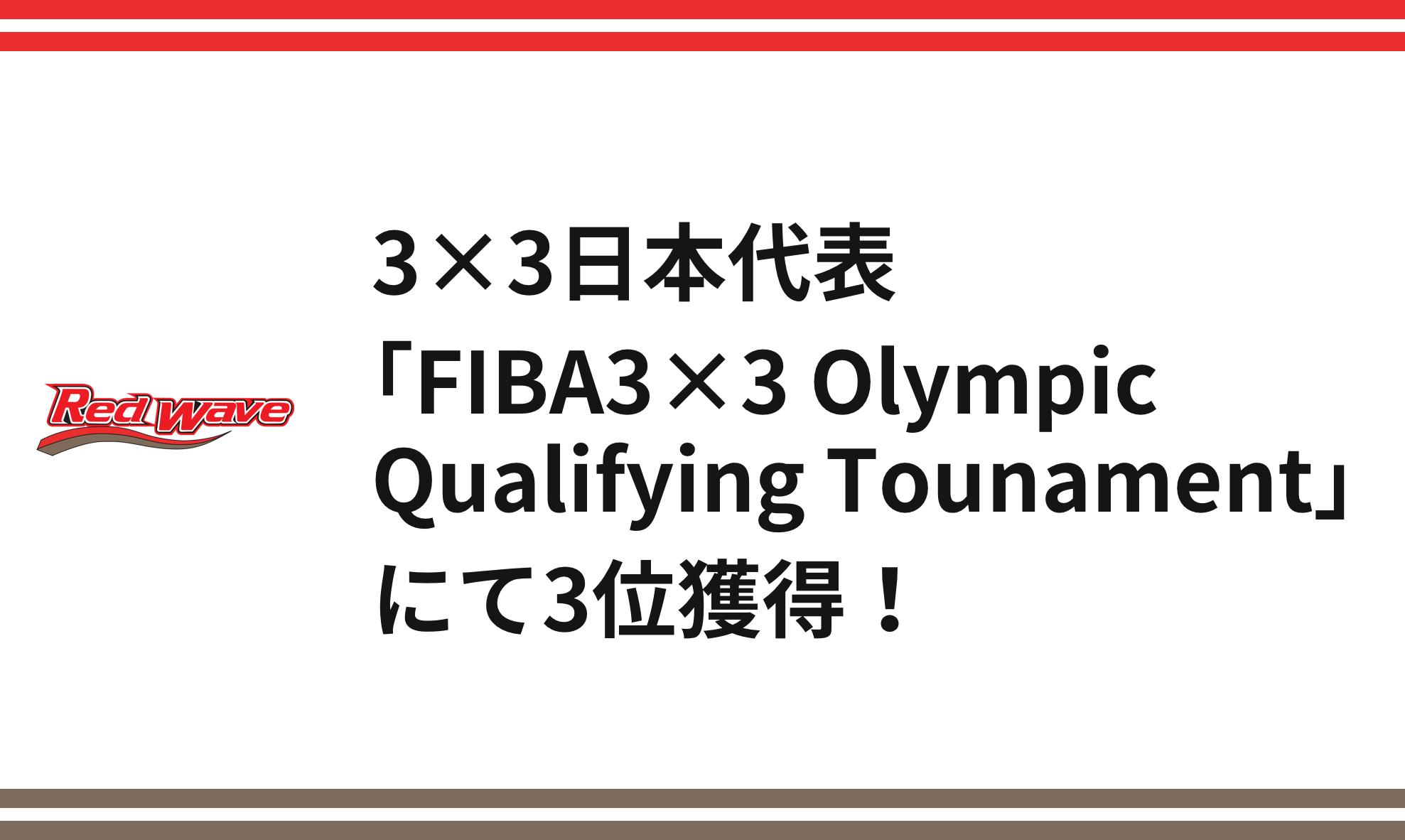 3×3日本代表「FIBA3×3 Olympic…