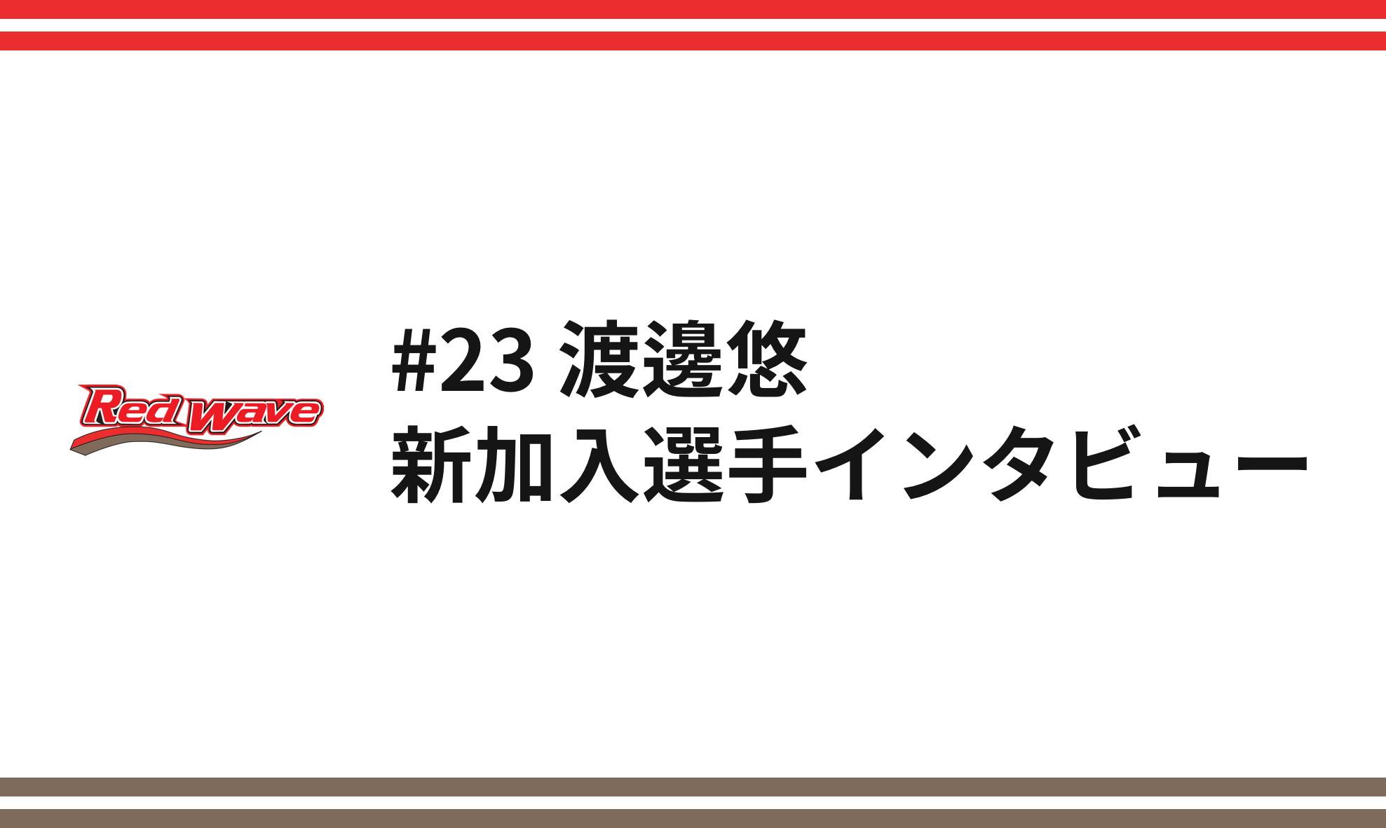 新加入選手 渡邊悠 #23 F インタビュ…