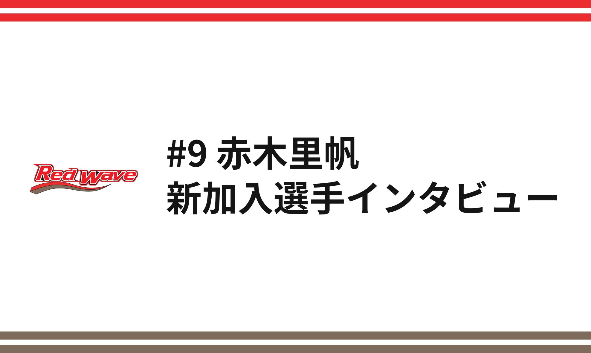 新加入選手 赤木里帆 #9 GF インタビ…