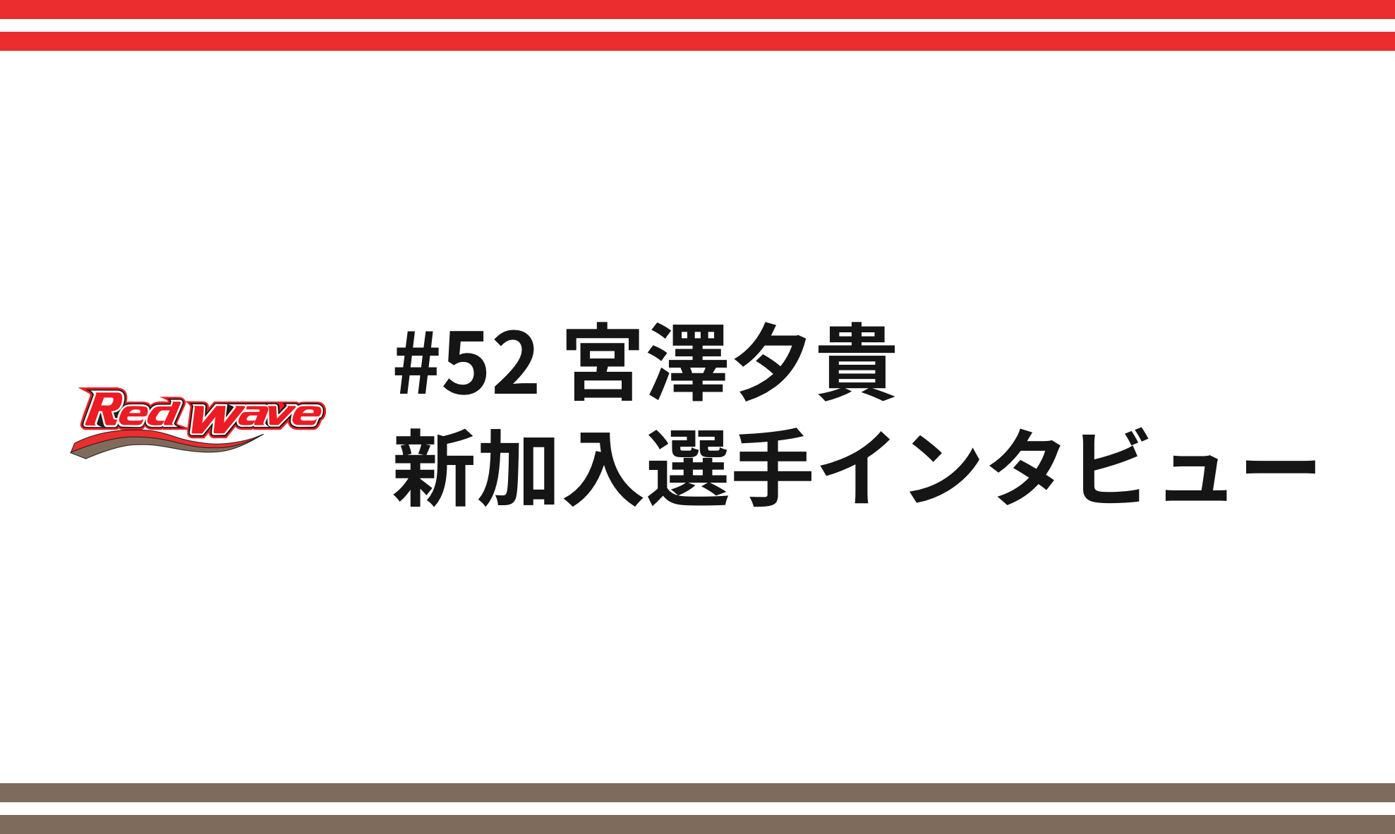 新加入選手 宮澤夕貴 #52 SF インタ…