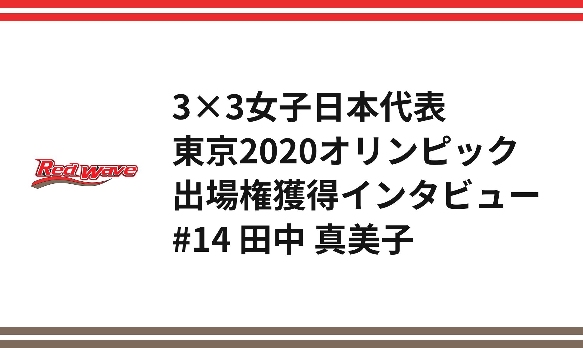 3×3女子日本代表 東京五輪出場権獲…