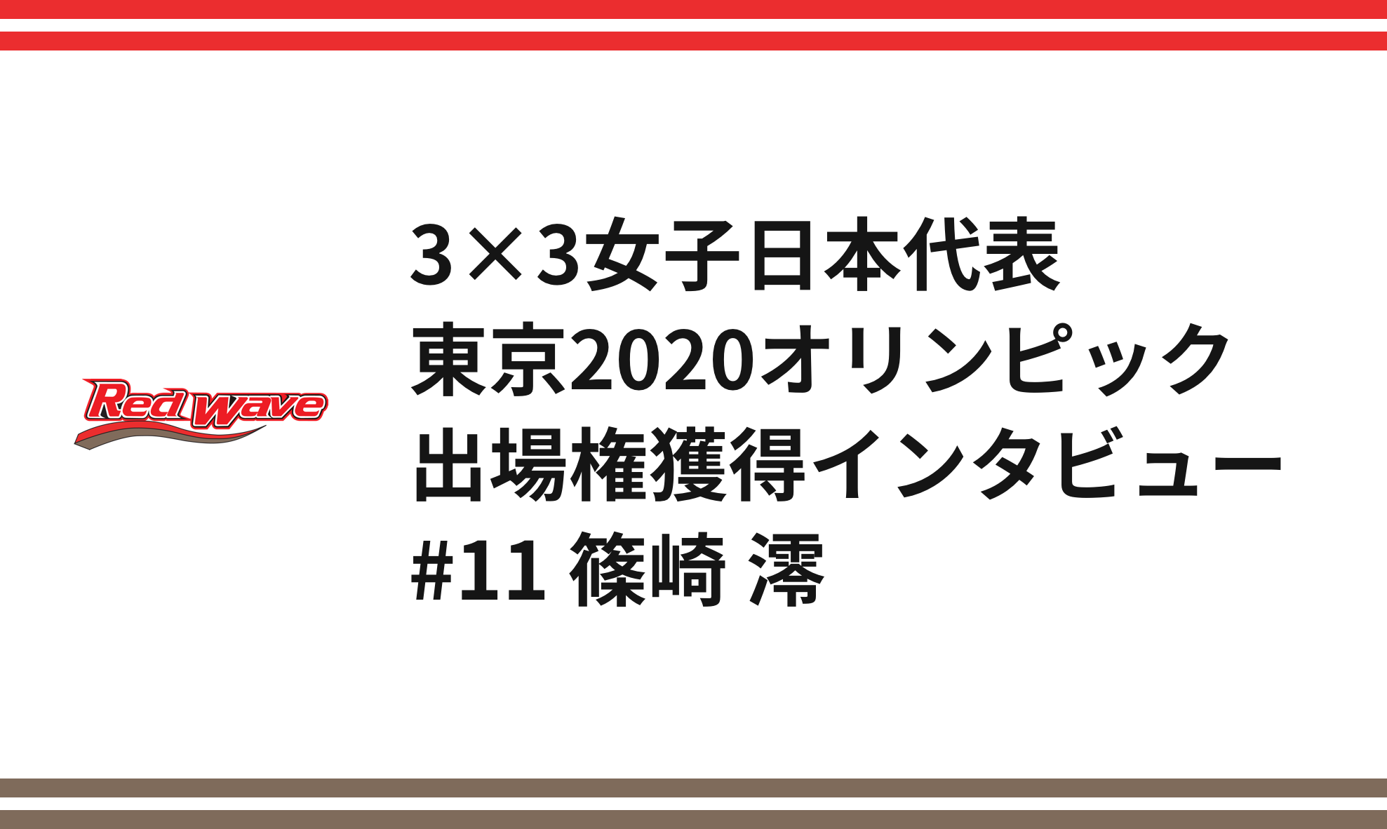 3×3女子日本代表 東京2020オリン…
