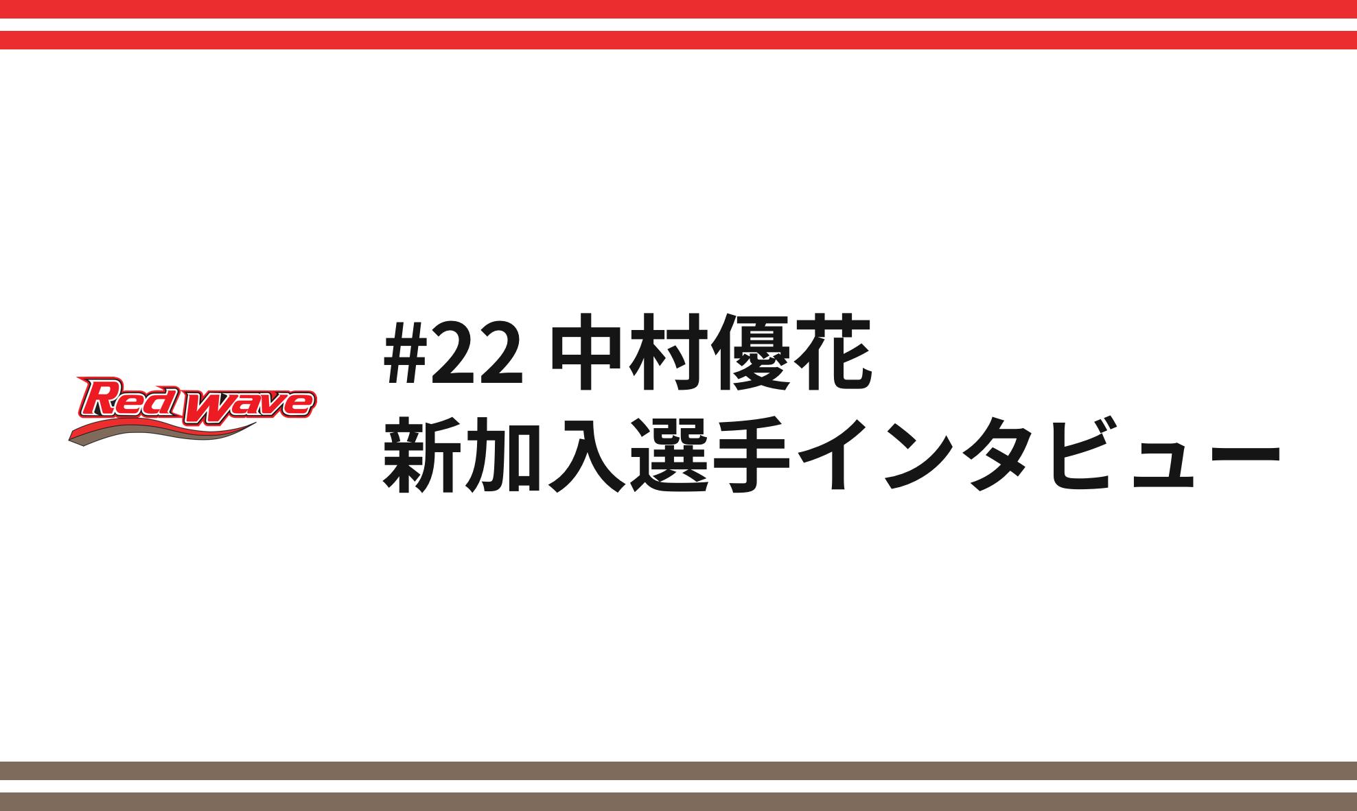 新加入選手 中村優花 #22 PF インタ…