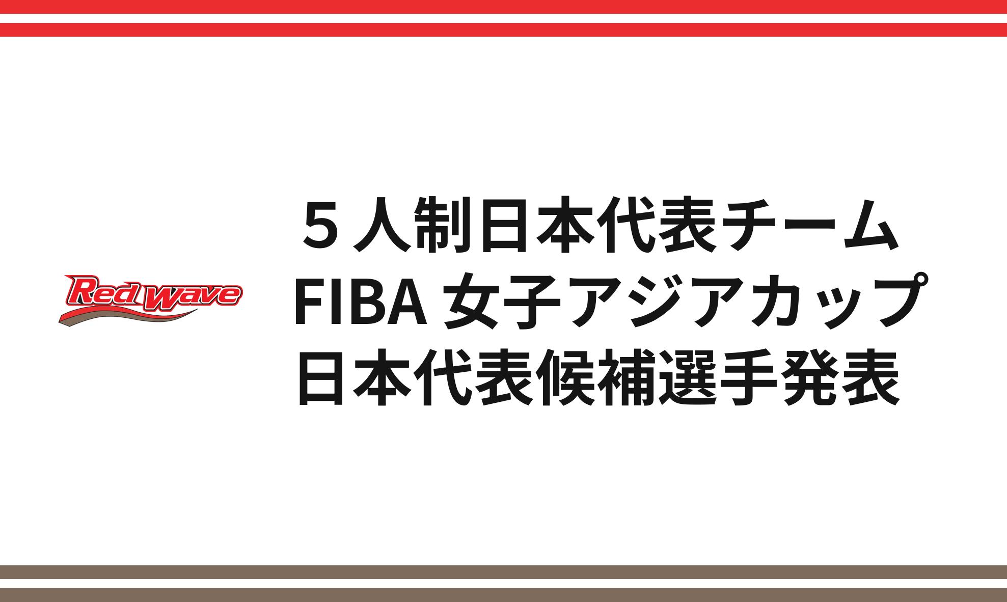 2021年度バスケットボール女子日本…