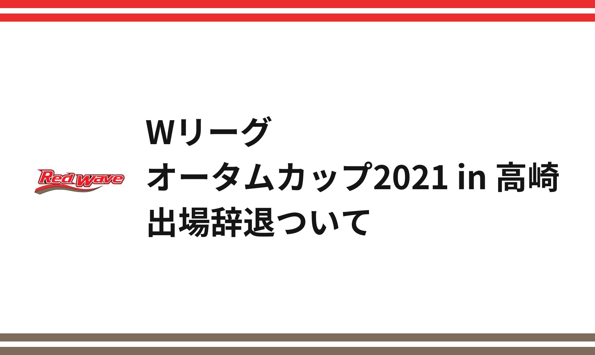 Wリーグ オータムカップ2021 in高…