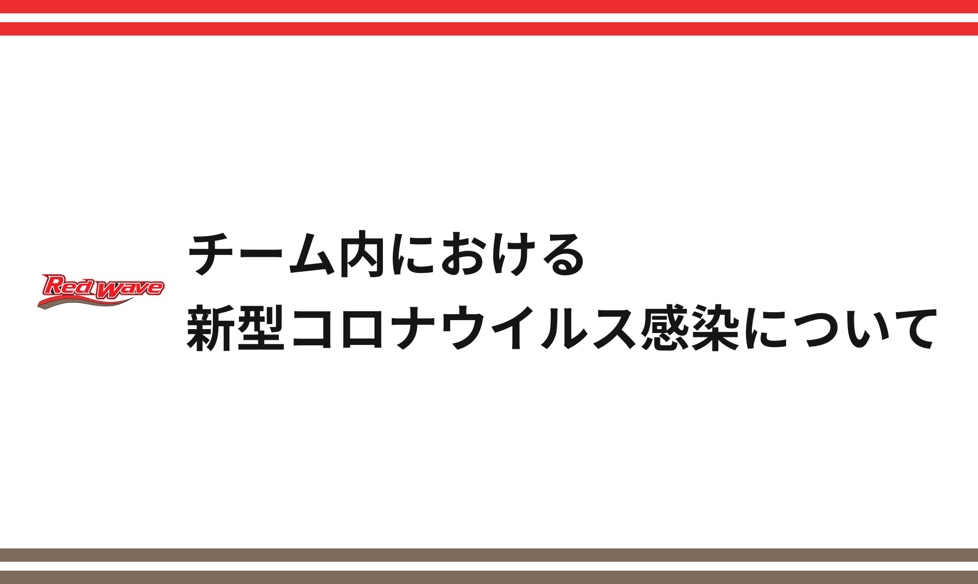 チーム内における新型コロナウイル…