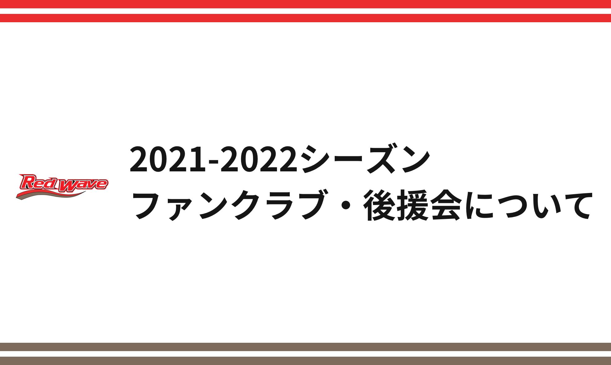 2021-2022シーズン ファンクラブ・後…