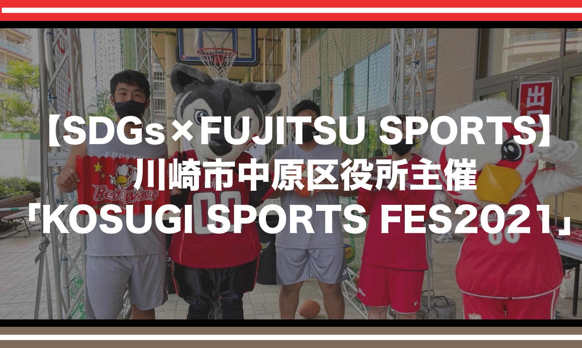 【SDGs×FUJITSU SPORTS】 川崎市中原区役所主催「KOSUGI SPORTS FES2021」に出展協力