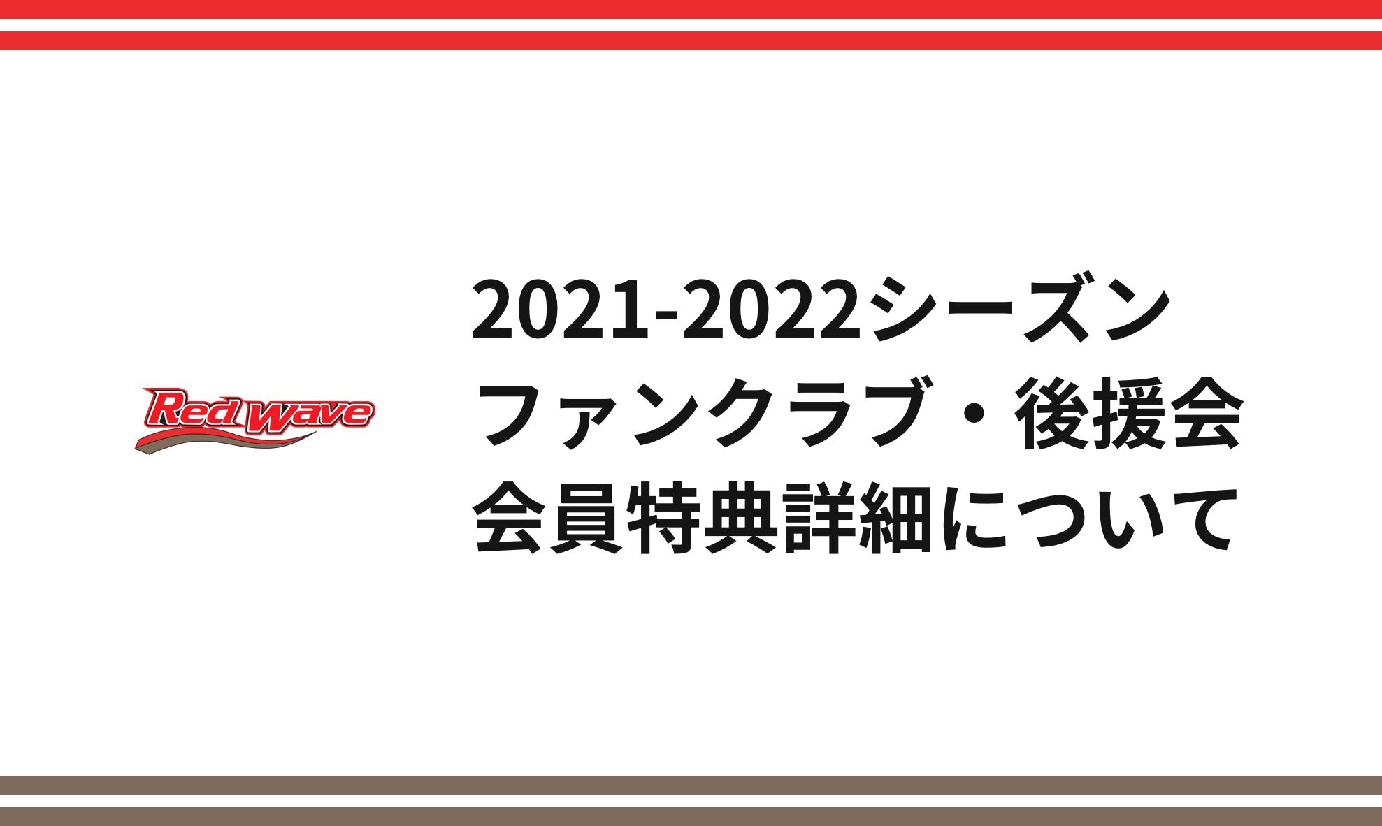 2021-2022シーズン ファンクラブ・…