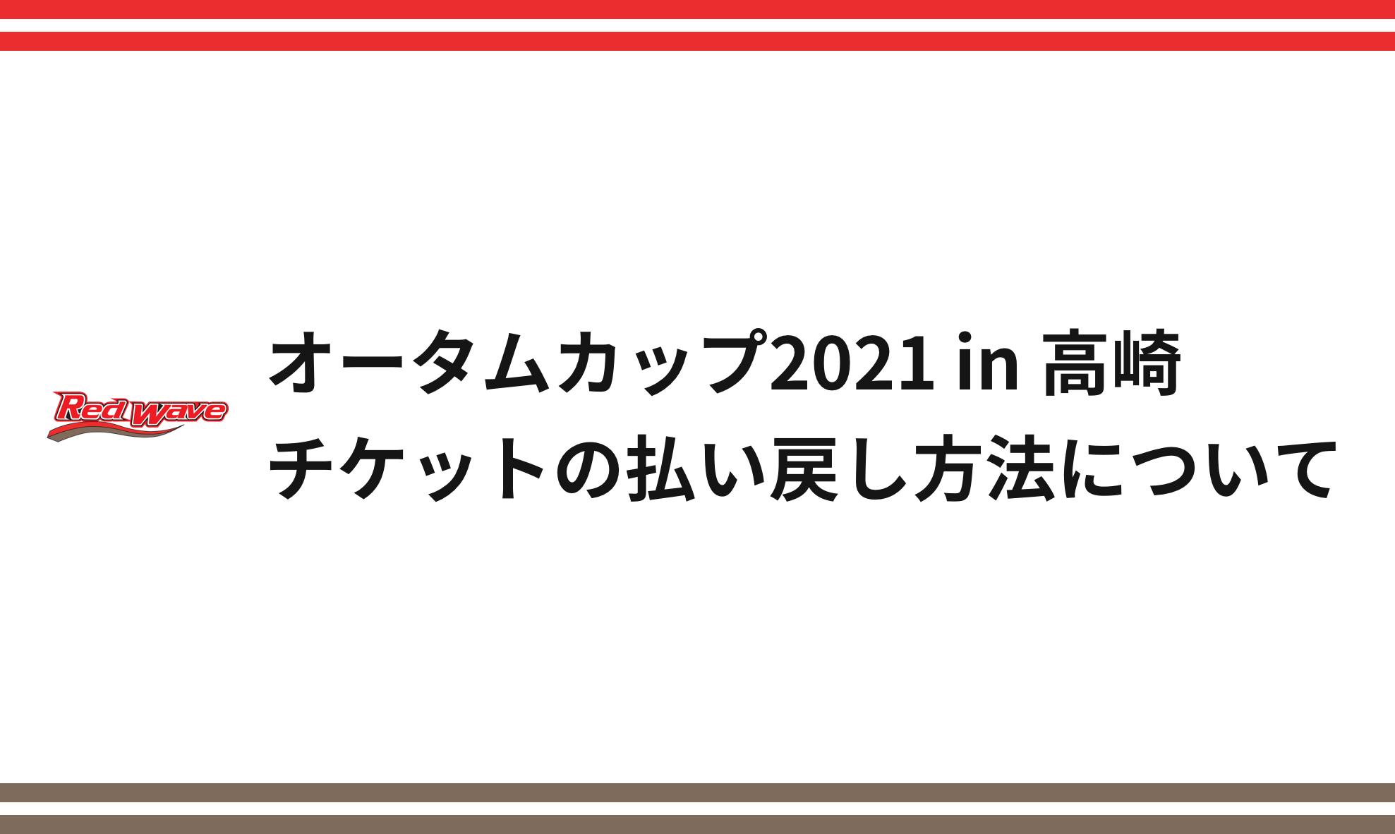 オータムカップ2021 in 高崎 チケットの