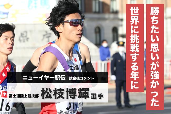 第1区 松枝 博輝選手/試合後コメ…