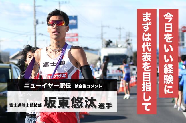 第3区 坂東 悠汰選手/試合後コメ…
