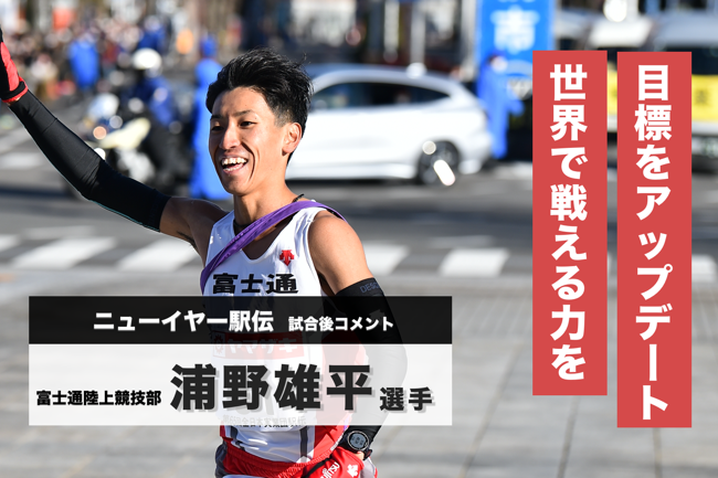 第7区 浦野 雄平選手/試合後コメ…