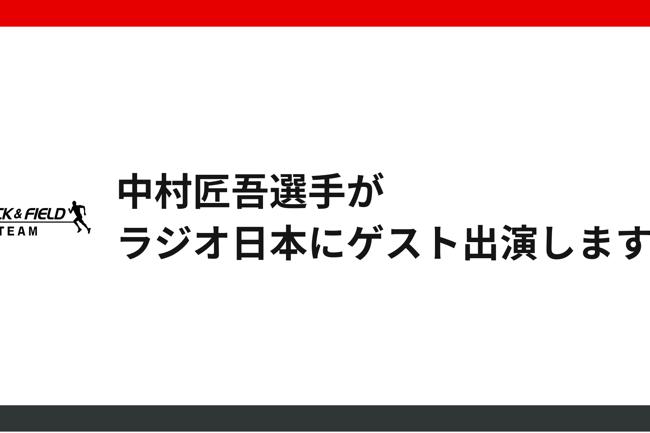新春スポーツスペシャル第97回東…