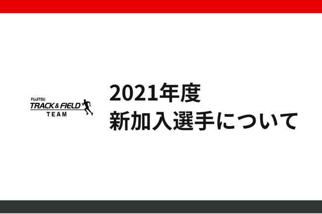 2021年度新加入選手について