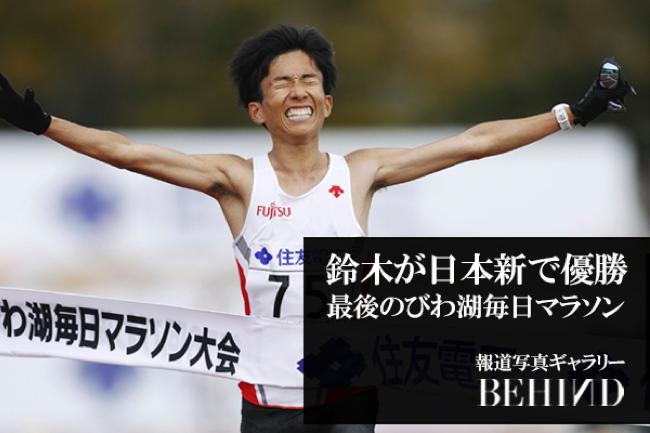 鈴木健吾選手の写真が報道写真…