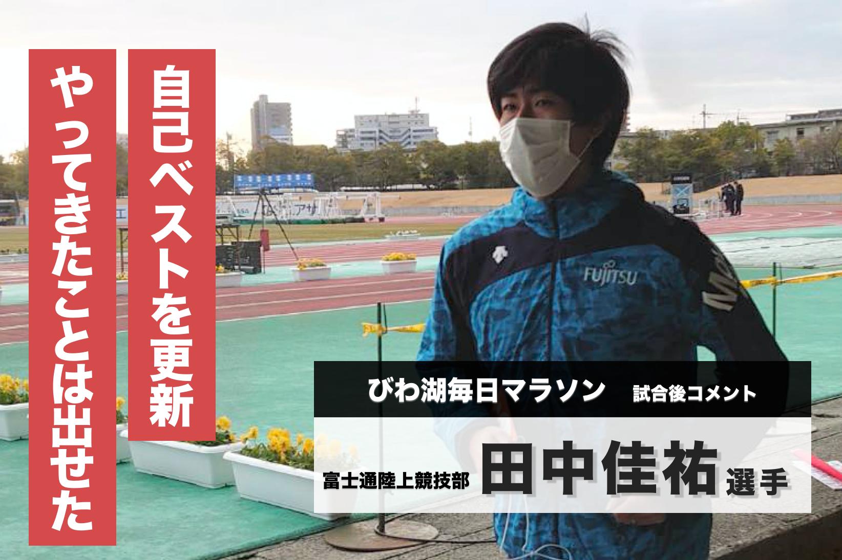 田中佳祐選手 試合後コメント…
