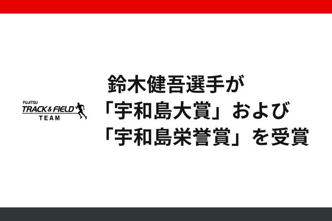 鈴木健吾選手が 「宇和島大賞…