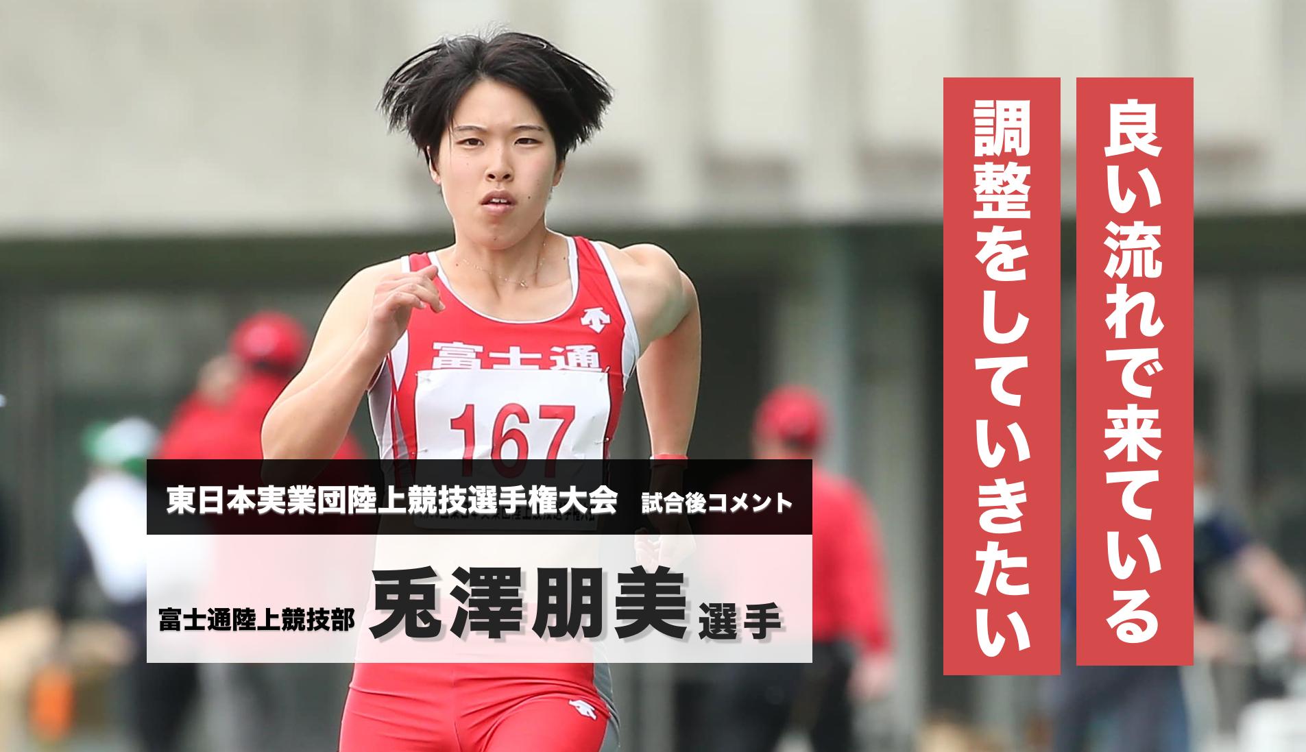 兎澤朋美選手 試合後コメント…