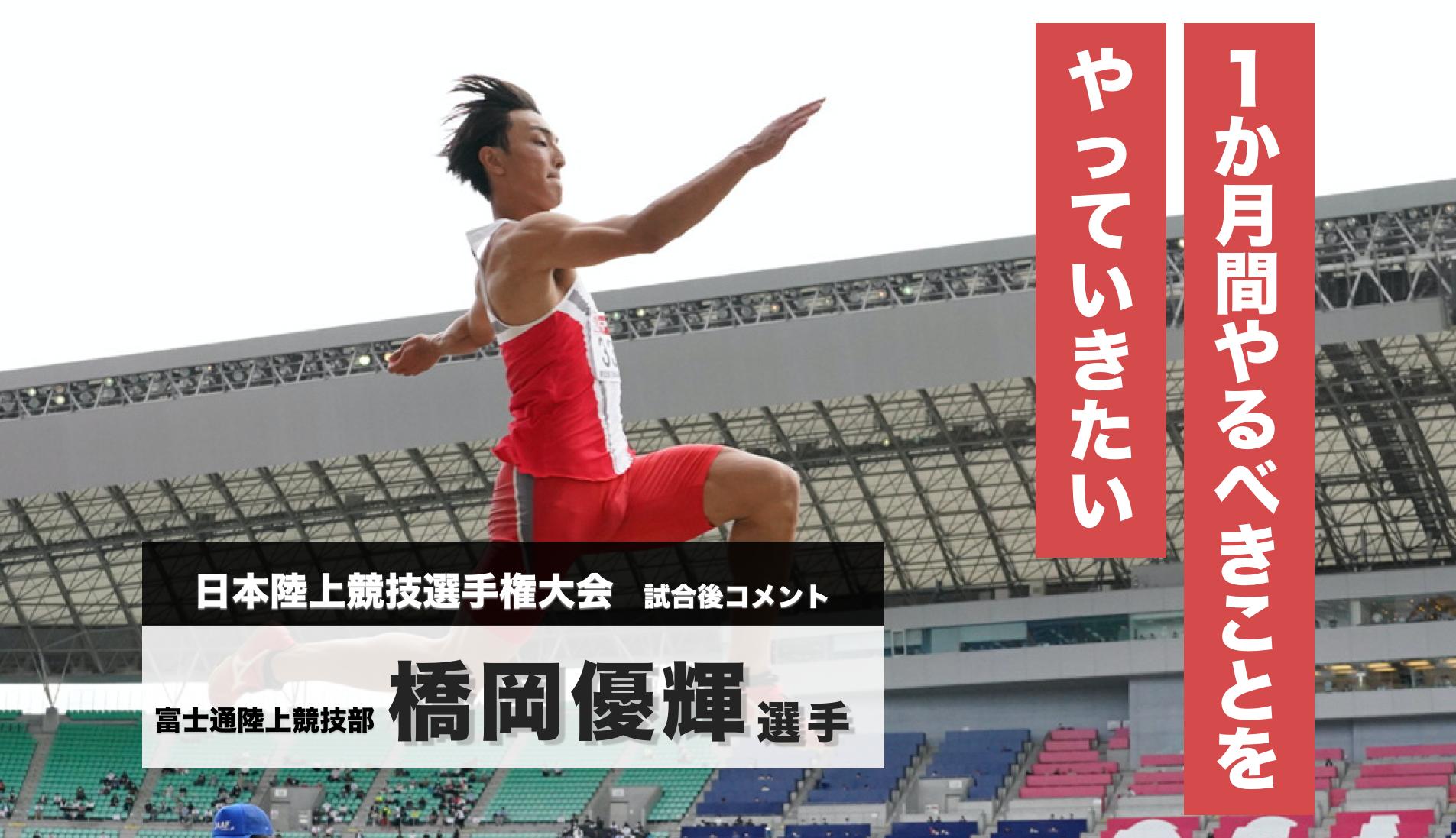 橋岡優輝選手試合後コメント/…