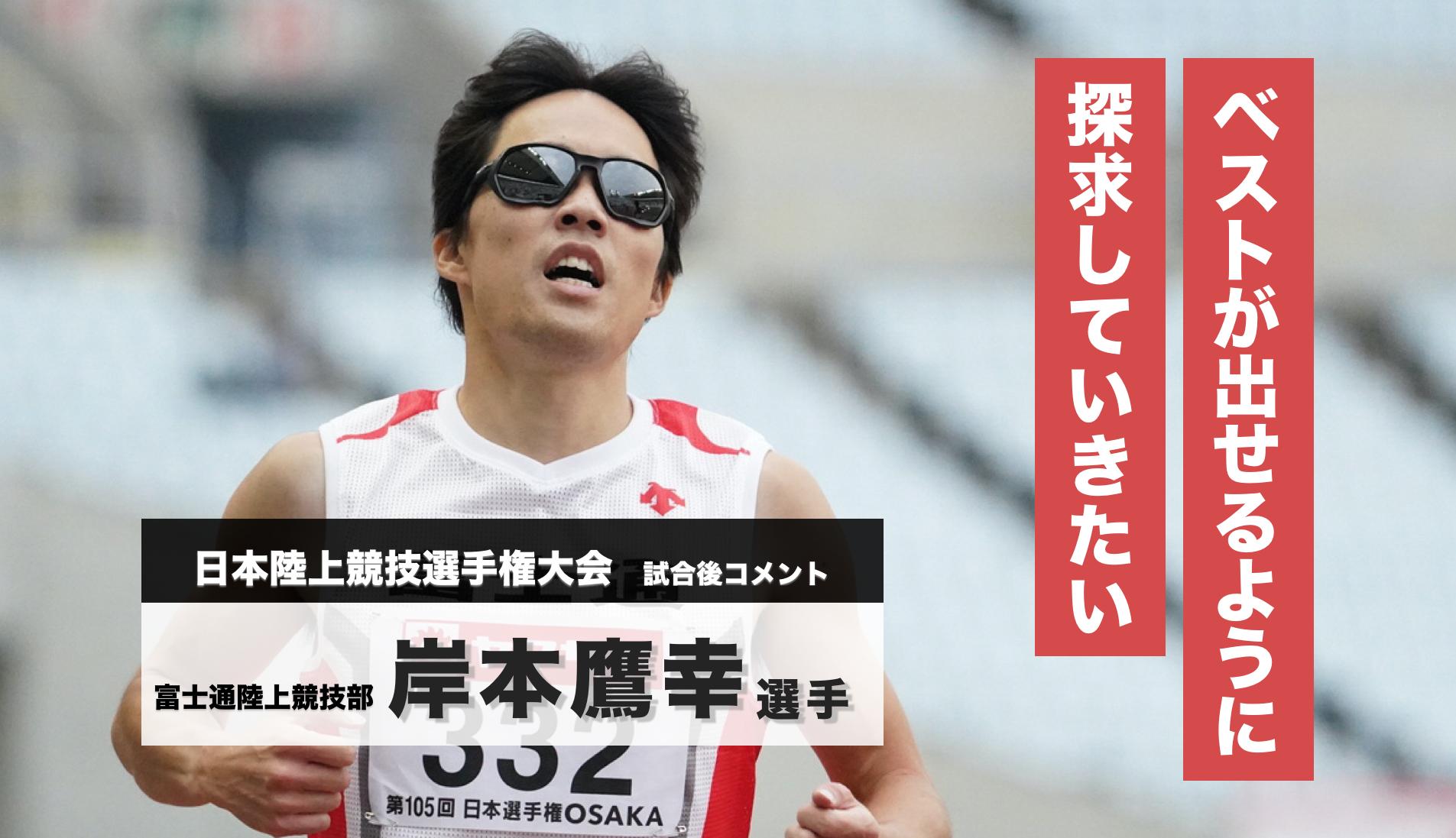 岸本鷹幸選手試合後コメント/…