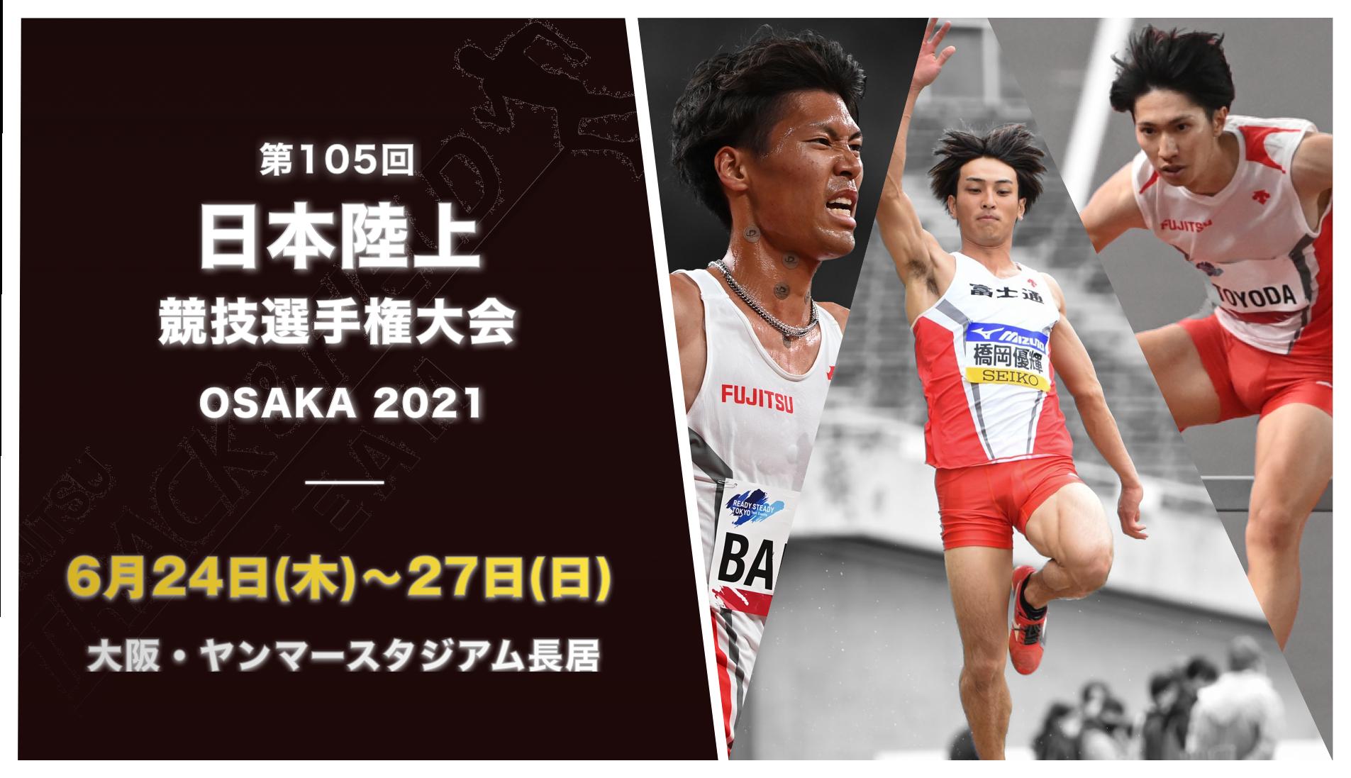 第105回日本陸上競技選手権大…